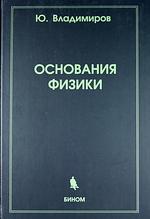 Владимиров Ю. Основания физики Владимиров в владимиров карательная экспедиция