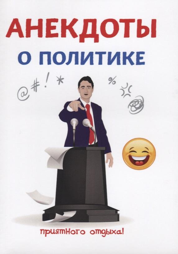 Анекдоты о политике