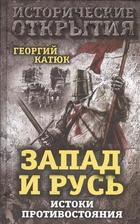 Запад и Русь. Истоки противостояния