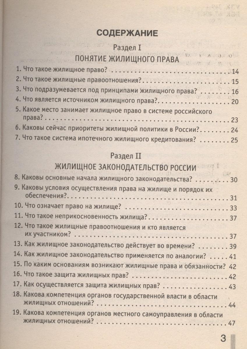 Грудцына Л. Новое жилищное зак-во в вопросах и ответах петренко в дерюгин е самодиагностика в вопросах и ответах