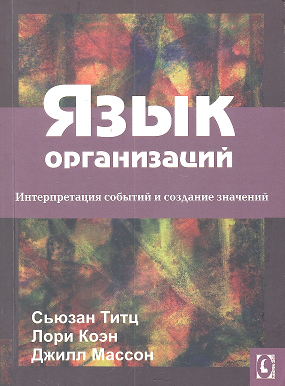 Титц С., Коэн Л., Массон Дж. Язык организаций Интерпретация событий и создание значений