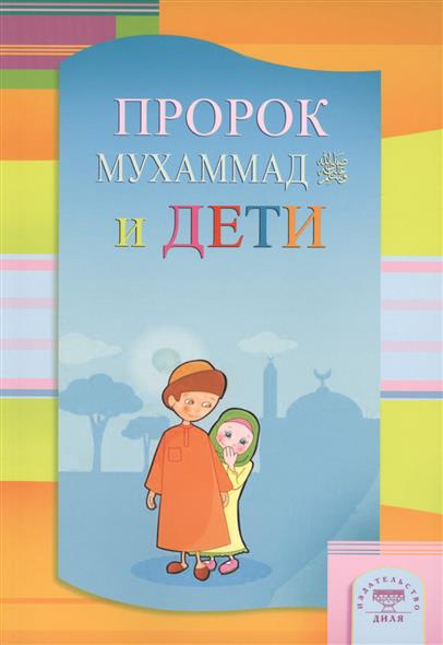 Степанова М. (ред.) Пророк Мухаммад и дети коллекция аргументы и факты комплект из 34 книг
