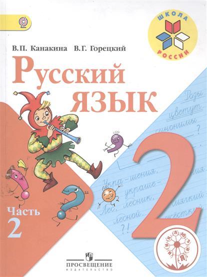 Русский язык. 2 класс. В 4-х частях. Часть 2. Учебник