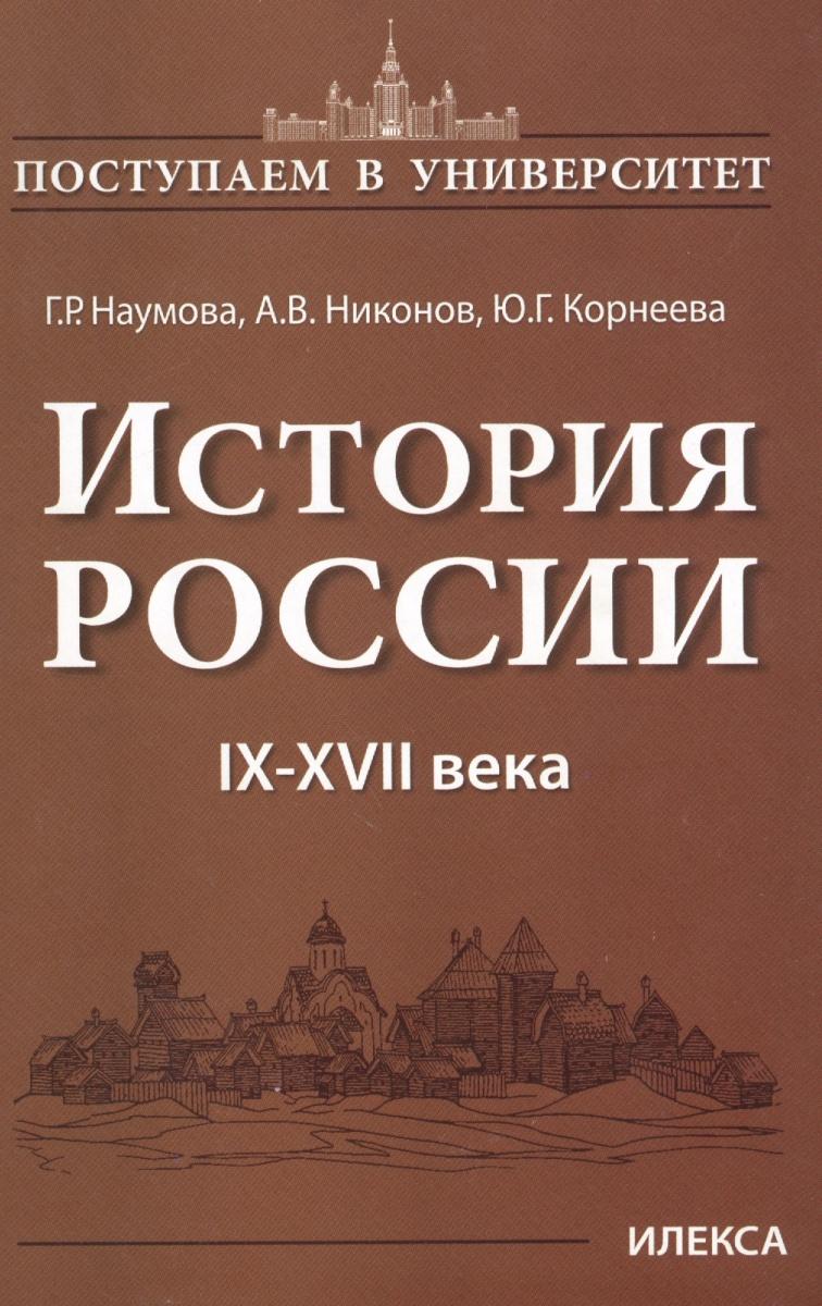 История России IX-XVII века