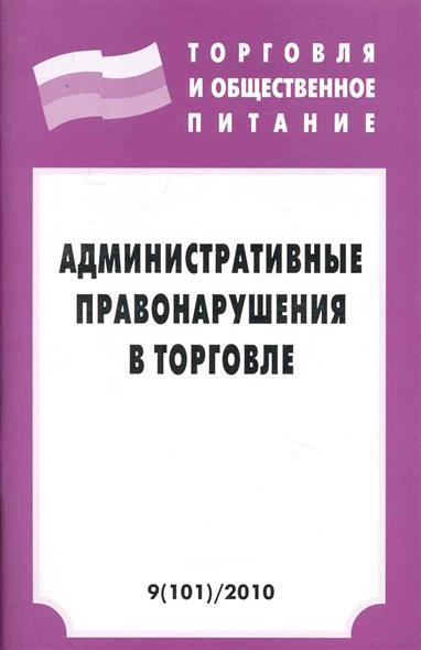 ТиОП 2010 Вып.9