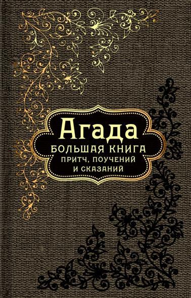 Агада: Большая книга притч, поучений и сказаний