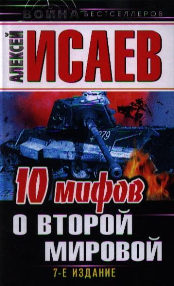 10 мифов о Второй Мировой. 7-е издание