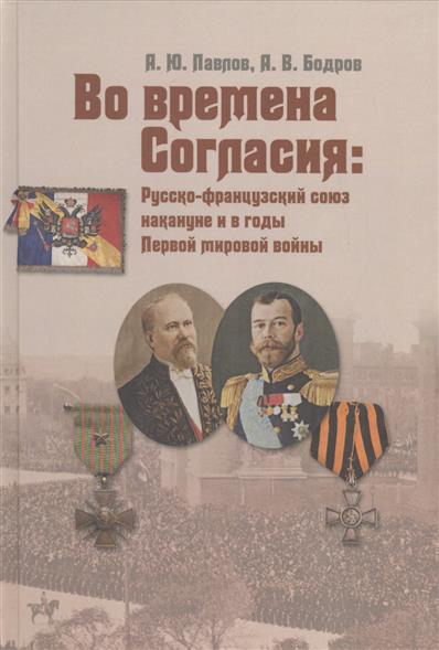 Во времена Согласия: Русско-французский союз накануне и в годы Первой мировой войны