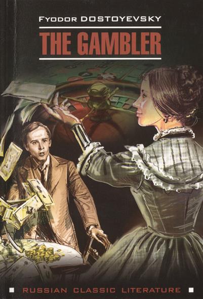 Dostoyevsky F. Игрок = The Gambler the gambler