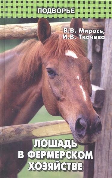 Лошадь в фермерском хозяйстве