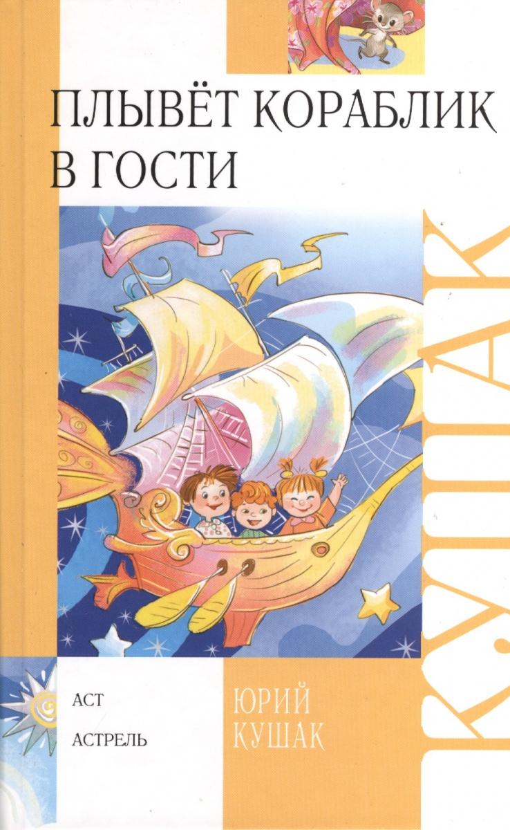 Кушак Ю. Плывет кораблик в гости ISBN: 9785170741557 малыш плывет плывет кораблик
