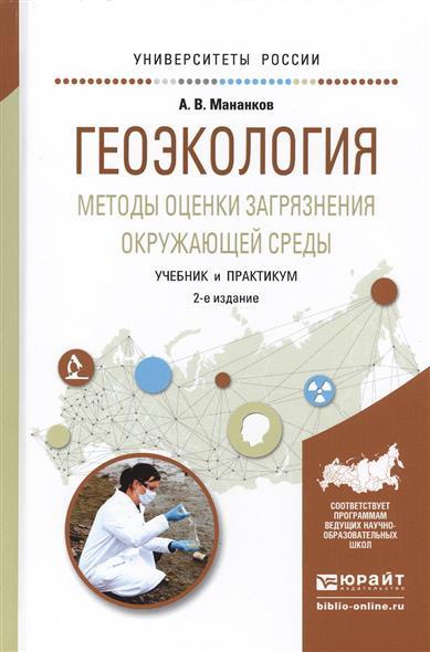 Геоэкология. Методы оценки загрязнения окружающей среды. Учебник и практикум для академического бакалавриата
