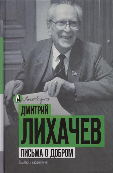 Лихачев Д. Письма о добром лихачев д заметки о русском