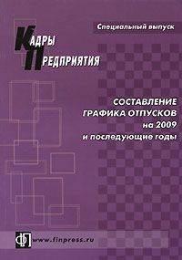 Составление графика отпусков на 2009 и последующие годы