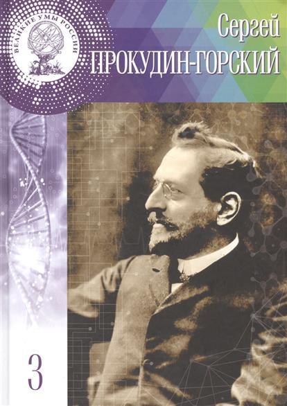 Сергей Михайлович Прокудин-Горский. 18 (30) августа 1863 - 27 сентября 1944. Том 3