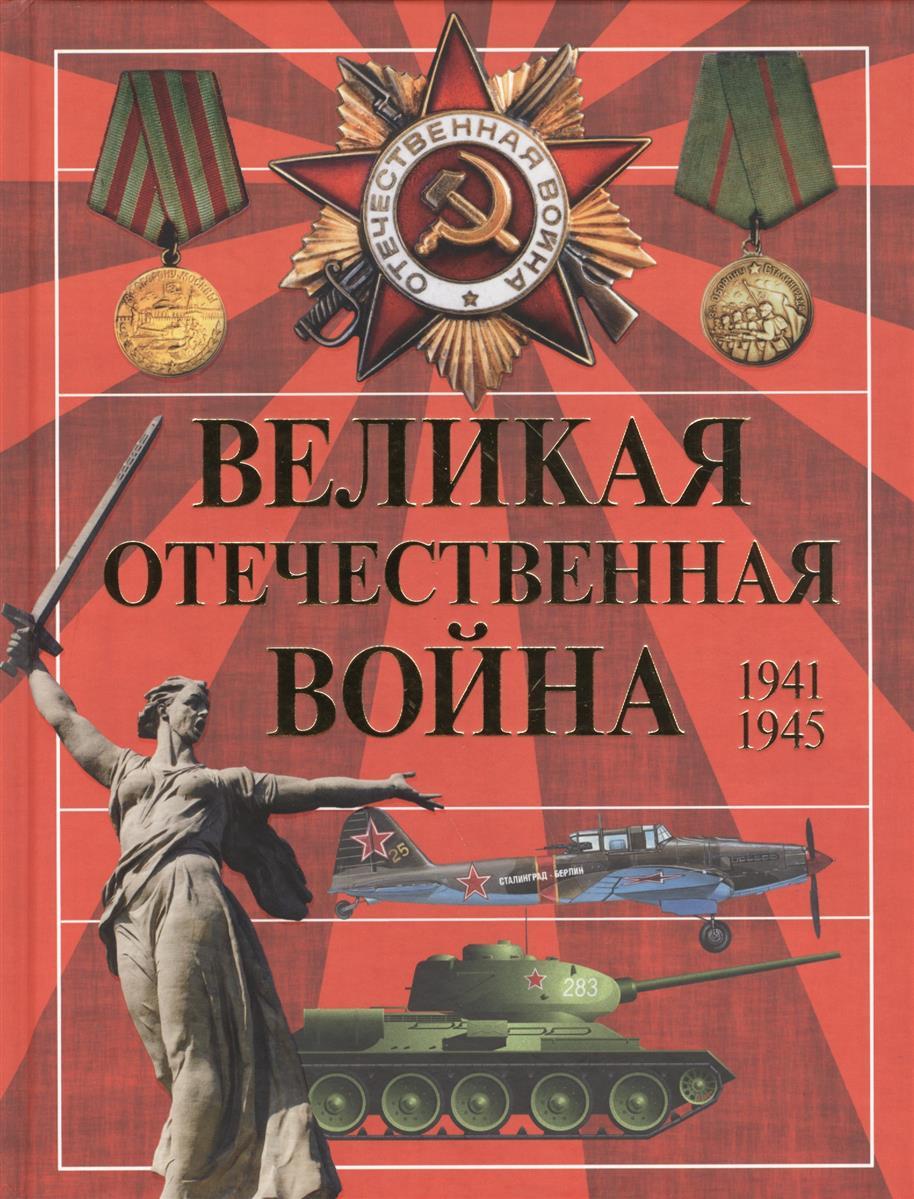 все цены на Ликсо В., Мерников А., Спектор А. Великая Отечественная война