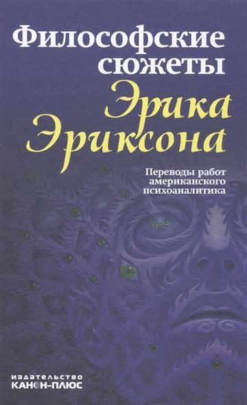 Философские сюжеты Эрика Эриксона. Переводы работ американского психоанализа