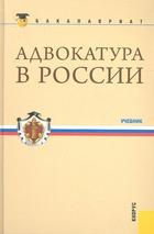Адвокатура в России. Учебник. Второе издание, исправленное и дополненное