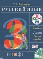 Русский язык. 3 класс. Часть первая. Учебник (комплект из 2 книг)