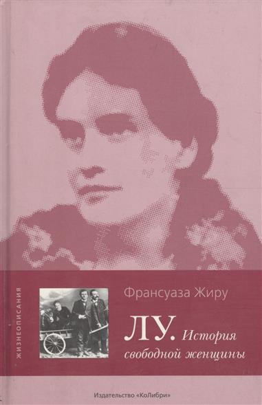 Лу История свободной женщины