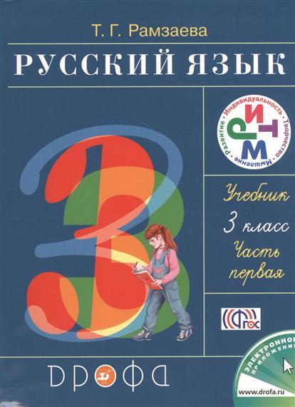 Рамзаева Т.: Русский язык. 3 класс. Часть первая. Учебник (комплект из 2 книг)