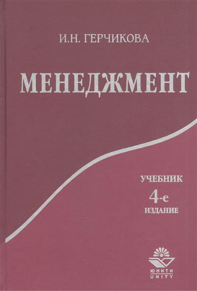 Менеджмент. Учебник