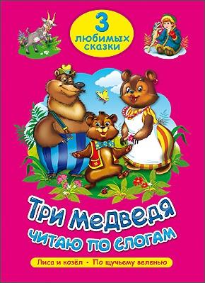 Гетцель В.: Три медведя. Читаю по слогам. Русские народные сказки