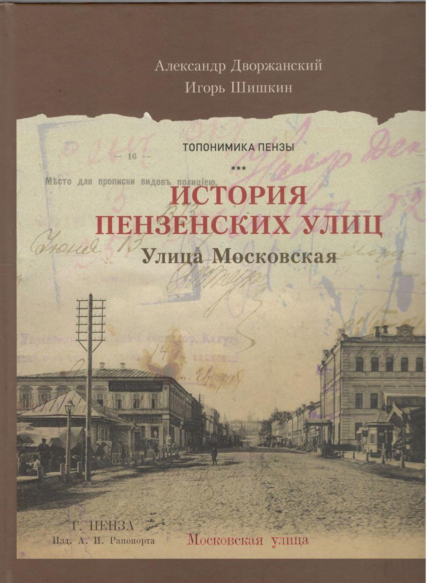 Пензенские улицы. Книга 2. Улица Московская