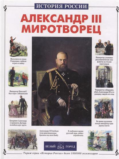 Александр 3 Миротворец