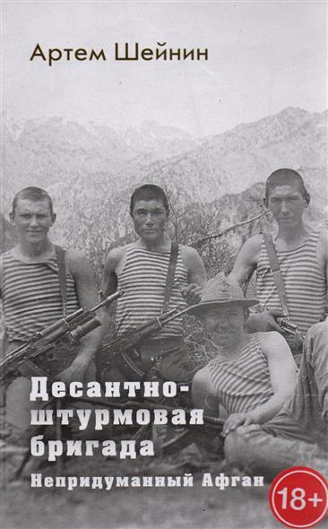 Шейнин А. Десантно-штурмовая бригада. Непридуманный Афган афган