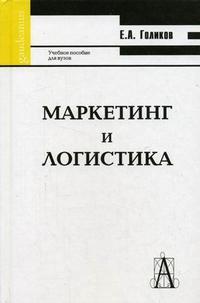 Голиков Е. Маркетинг и логистика логистика