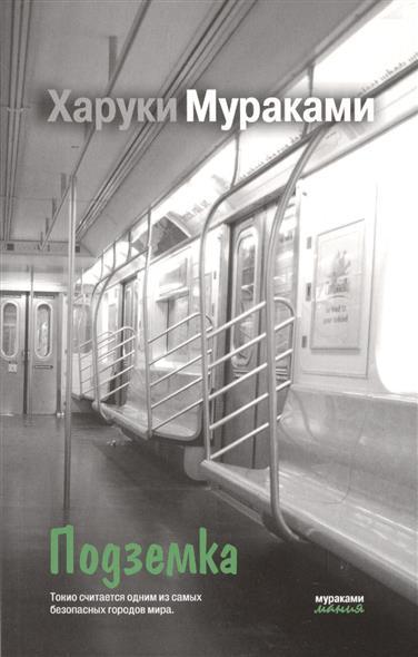 Мураками Х. Подземка дашко д подземка