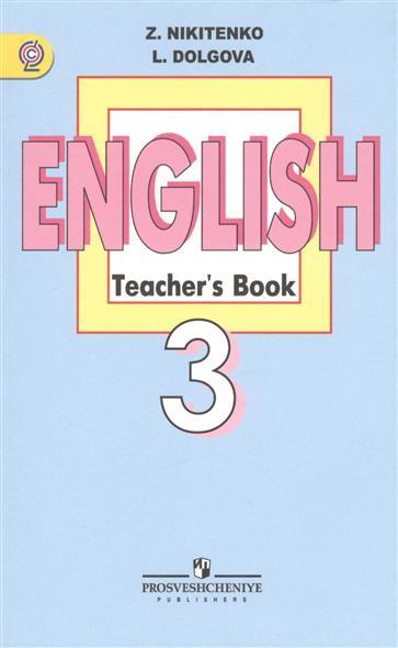 Английский язык. Книга для учителя. 3 класс. Пособие для общеобразовательных организаций