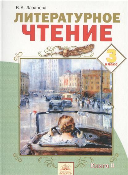 Лазарева В. Литературное чтение. 3 класс. В 2 книгах. Книга II фаворит в 2 книгах книга 2 его таврида