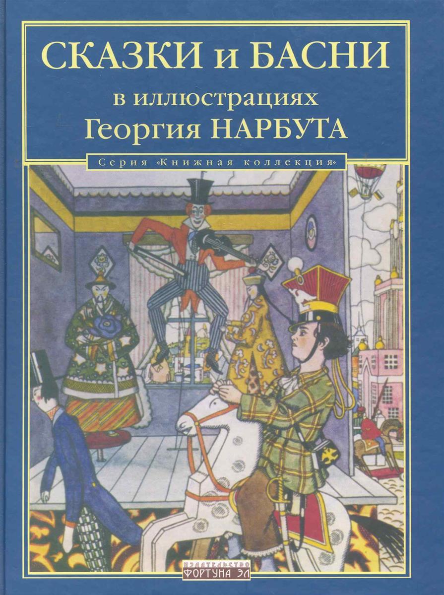 Сказки и басни в иллюстрации Георгия Нарбута