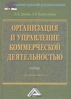 Организация и управление коммерческой деятельностью: Учебник