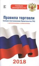 Правила торговли. Санкции (постановление Правительства РФ). По состоянию на 2018 год с дополнениями и изменениями