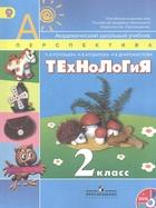Технология. 2 класс. Учебник для общеобразовательных организаций с приложением на электронном носителе