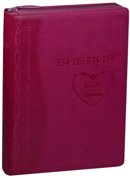 Библия. Книги Священного Писания Ветхого и Нового Завета. Канонические с параллельными местами и приложением (малиновая)