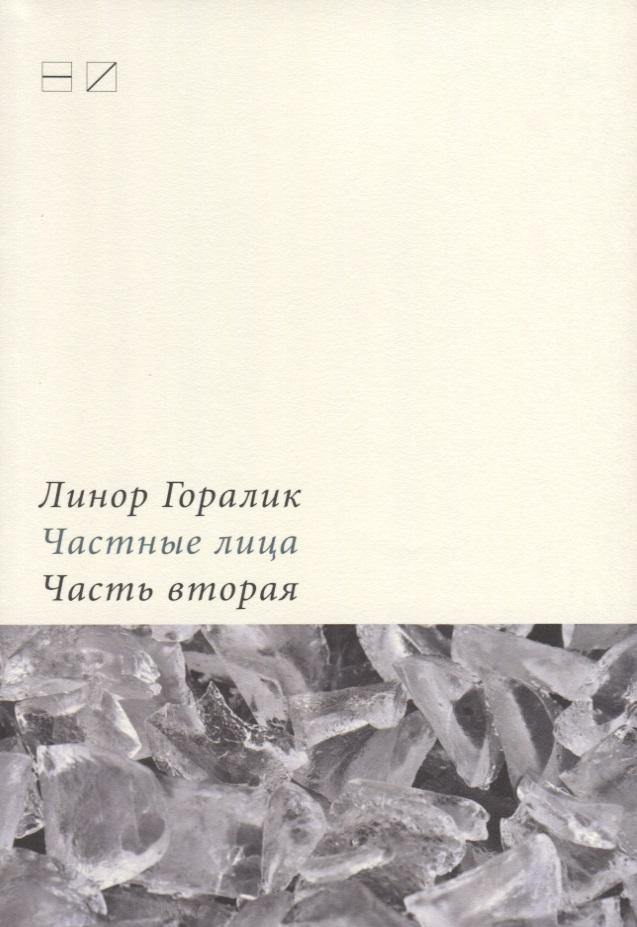 Частные лица. Часть вторая. Биографии поэтов, рассказанные ими самими