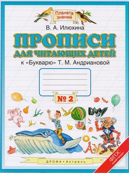 """Илюхина В. Прописи для читающих детей. К """"Букварю"""" Т. М. Андриановой. Тетрадь №2. В 4 тетрадях. 1 класс"""