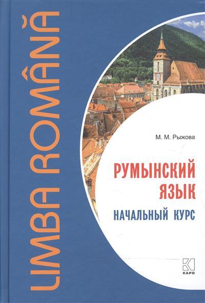 Рыжова М. Румынский язык. Начальный курс багдасаров а р хорватский язык начальный курс mp3