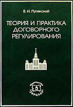 Теория и практ. договорного регулирования Пугинский