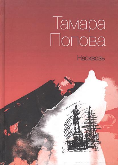 Попова Т. Насквозь. Книга стихов наталья попова фантом