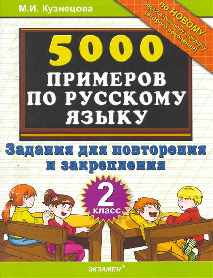 Кузнецова М. 5000 примеров по рус. языку Задания для повторения... 2 кл