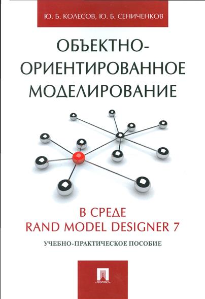 Колесов Ю., Сениченков Ю. Объектно-ориентированное моделирование в среде Rand Model Designer 7. Учебно-практическое пособие мультиагентное моделирование в среде netlogo учебное пособие