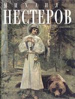 Климов П. Михаил Нестеров