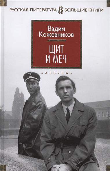 Кожевников В. Щит и меч. Роман