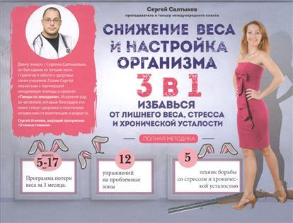 Салтыков С. Снижение веса и настройка организма 3 в 1: Полная методика кузнецов и дикуль и касьян уник методика леч позвоночника