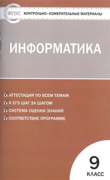 Масленикова О. Информатика. 9 класс информатика 4 класс